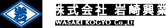 株式会社岩崎興業